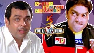 អាវ៉ារ៉ា Paagal Vs Fool N Final | ឈុតកំប្លែងថ្មីៗ | Paresh Rawal - Akshay Kumar - Johny Lever