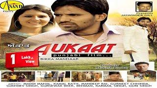 Aukaat II New Punjabi Movie 2016 II Anand Music