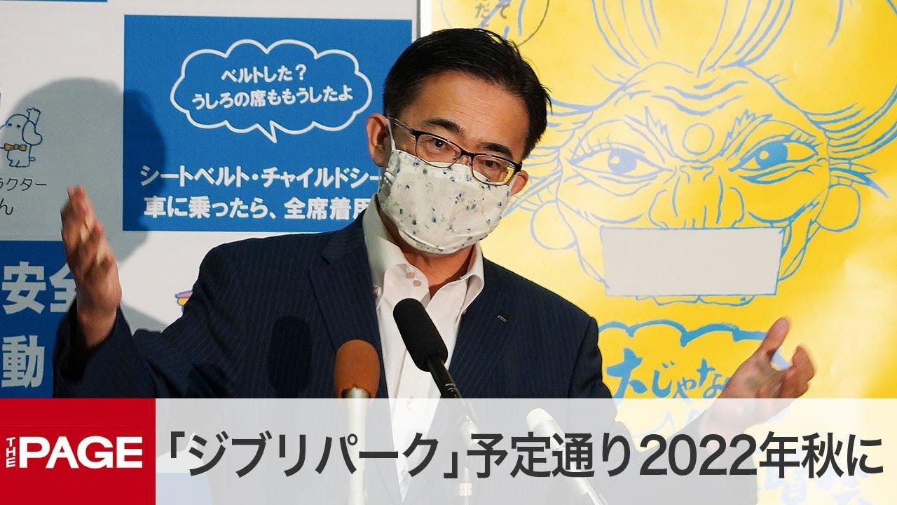 「ジブリパーク」のオープンは予定通り2022年秋に 愛知・大村知事会見(2020年7月13日)