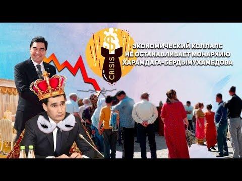 Туркменистан : Экономический Коллапс не Останавливает Монархию Харамдага-Бердымухамедова