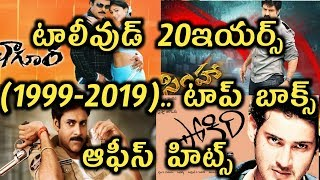 Tollywood 1999 to 2019 Top box office collections Telugu movies list
