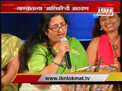 ' Ashiqui' Song by Anuradha Paudwal