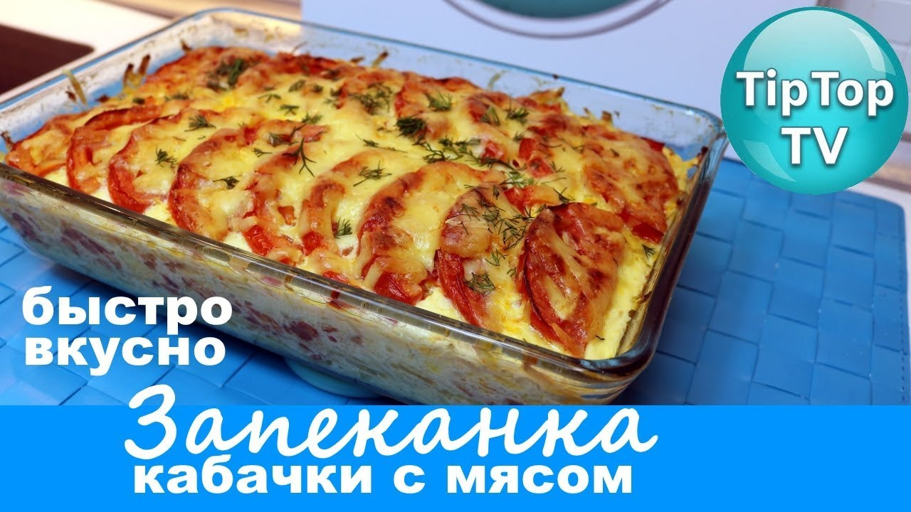 Запеканка из Кабачков с Мясом Самый Вкусный и Легкий Рецепт Тип Топ тв|как приготовить кабачки быстро и вкусно в духовке