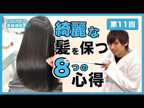 【解説】髪のダメージについて意識すべき8つのポイント【美髪講座♯11】