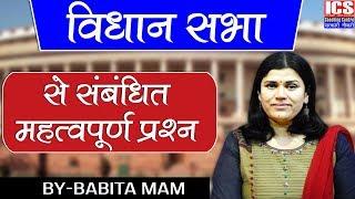 VIDHAN SABHA | विधान सभा | By Babita Mam | ICS COACHING CENTRE