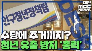 '청년 유출 막아라' 지자체 안간힘/대전MBC