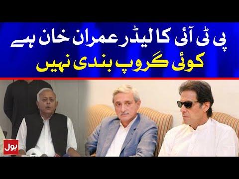 PTI Leader is Imran Khan - Ghulam Sarwar Press conference