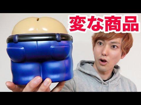 変な商品10個を300円均一で売ります!