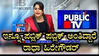 News Anchor Radha Hiregoudar Biggest Mistake During LIVE In B Tv News.