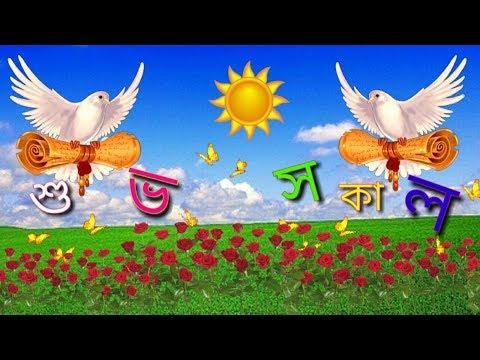 Bengali good morning video.. Beautiful Bengali song.. Good morning whatsapp video..