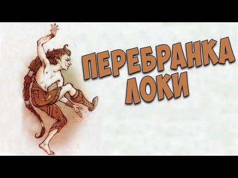 Скандинавская мифология : Перебранка Локи  и его наказание