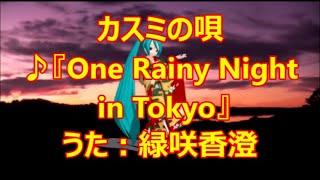 ♪『One Rainy Night in Tokyo』カスミの唄 うた:緑咲香澄 MMDダンス:振袖ミク YouTube Videos