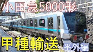 小田急5000形 甲種輸送 番外編