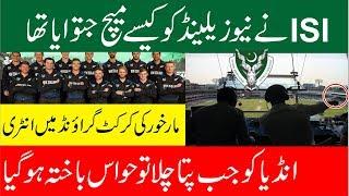 Markhor Ki Cricket Match main Entery By Discover Point