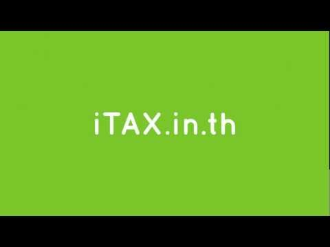 ยื่นภาษีง่ายๆ ด้วย iTAX