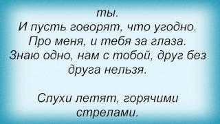 Слова песни Николай Басков - Пусть говорят (и Анастасия Волочкова)