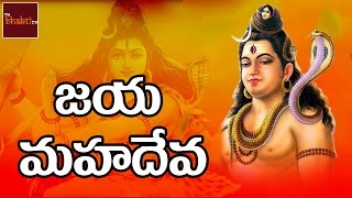 Jaya Mahadeva Full Song || Lord Shiva Songs || Telugu Devotional Songs || MyBhaktitv