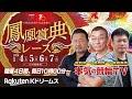 【本気の競輪TV】立川記念競輪・鳳凰賞典レースGⅢ【最終日】