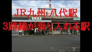 八代駅 JR九州 鹿児島本線 2017年12月23日