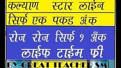 Single Ank Kalyan Starline Watch Fix Satta Gambling Bazaar  Shown by Great Teachet S.M
