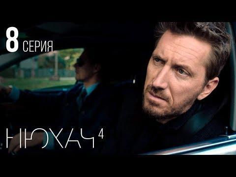 НЮХАЧ - 4 СЕЗОН. СЕРИЯ 8