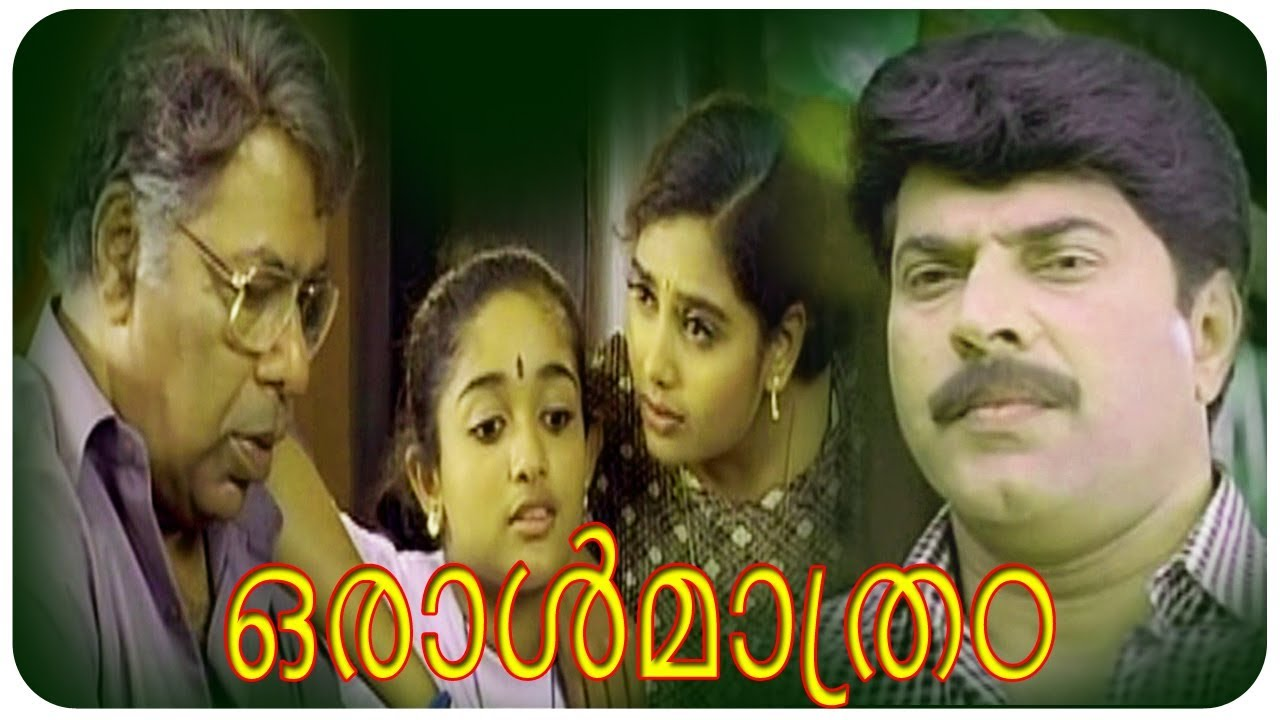 Oral Mathram 1997 | Full Malayalam Movie | Mammootty, Sreenivasan
