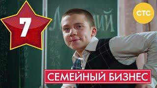 Семейный бизнес - Сезон 1 Серия 7 - русская комедия