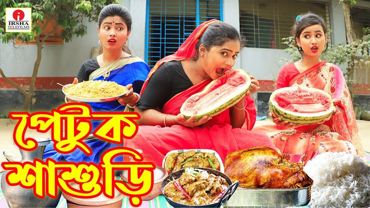 পেটুক শাশুড়ি | Petuk Shasuri | জীবন মুখী ফিল্ম | অনুধাবন | Bangla Drama | Irsha Telefilms