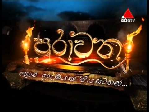 Purawatha Sirasa TV 16th October 2017