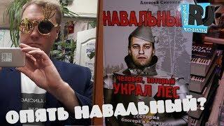 БЛЭТ Навальный! Опять Навальный? БОЛЬШЕ АДА..