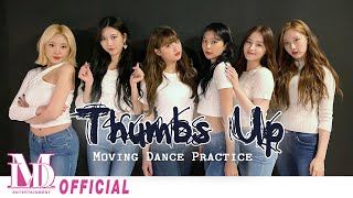 "모모랜드(MOMOLAND) ""Thumbs Up"" Moving Dance Practice"
