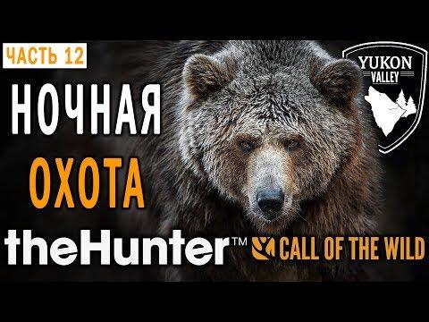 theHunter Call of the Wild #12 🐺 - Испытание Суперхищника - Ночная Охота