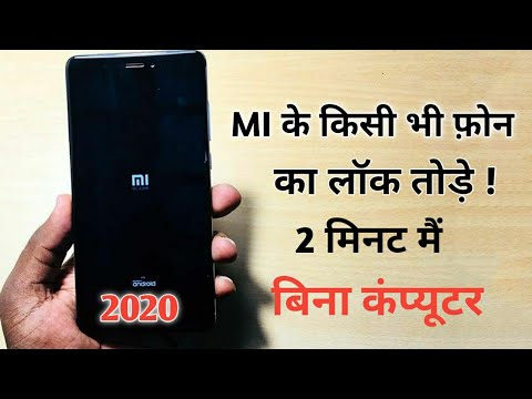 Mi ka lock kaise tode | Mi phone | mobile ka | pattern | pin | password kaise tode | in hindi |