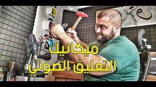 ميكانيك التعليق الصوتي1 | مع خالد النجار