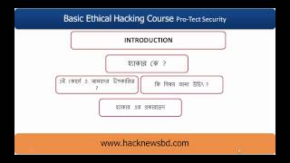 Basic Ethical Hacking Course in Bangla - introduction