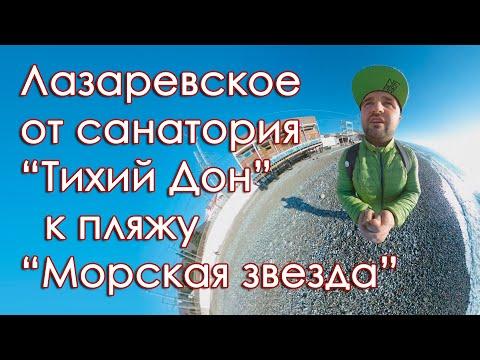 Лазаревское от санатория Тихий Дон на пляж Морская Звезда