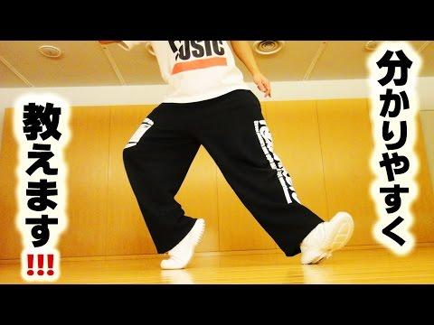 ヒップホップダンス 基本ステップ「クラブ」やり方とコツ ダンス教室 行く前の練習に