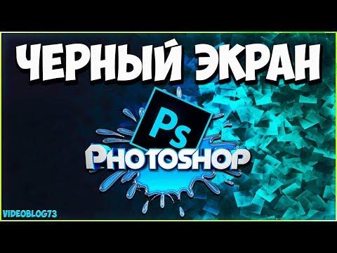 Как убрать черный экран в Adobe Photoshop