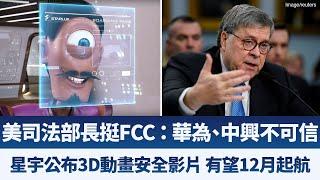 美司法部長挺FCC:華為、中興不可信任|星宇公布3D動畫安全影片 有望12月起航|產業勁報【2019年11月15日】|新唐人亞太電視