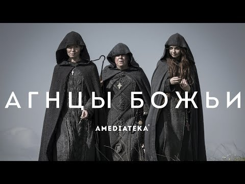 Агнцы божьи | Lambs Of God | Трейлер