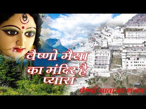 Vaishno Maiya Ka Mandir Hain Pyara !! Mata Hit Bhajan !! Best Song !! Bhakti Bhajan Kirtan