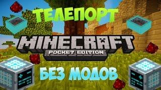 Телепорт в Minecraft PE 0.14.1 : 0.14.0 : 0.15.0 Без Модов