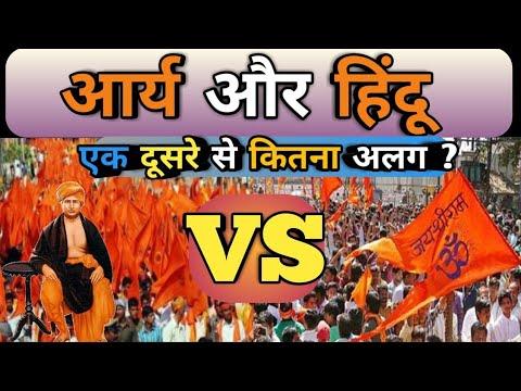 आर्य और हिन्दुओं में क्या अंतर है। Most Shocking Facts About Hindu And Arya