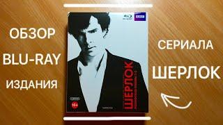 Шерлок: Сезоны 1-3 - Обзор Blu-ray