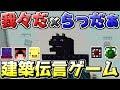 【Minecraft】全く伝言できない建築伝言ゲーム#2【らっだぁ×我々だ】