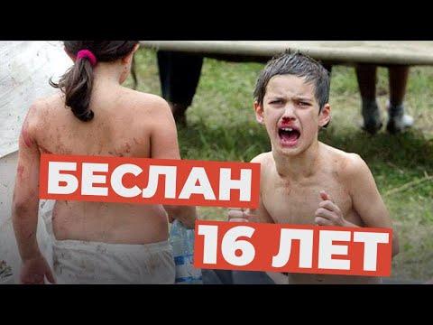 Беслан: 16 лет трагедии