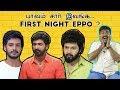தமிழ் சீரியல் ஹீரோக்கள் பாவம் |first night comedy|Kichdy