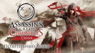 Позитивный микс по Assassin's Creed Chronicles: China - автор Валерий Вольхин
