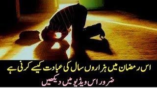 ramadan prayer guide for all muslims