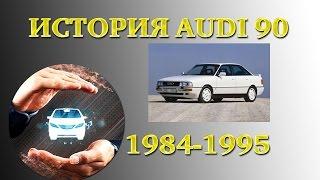 Фото Авто - История Поколений - Audi 90 (1984 - 1995)